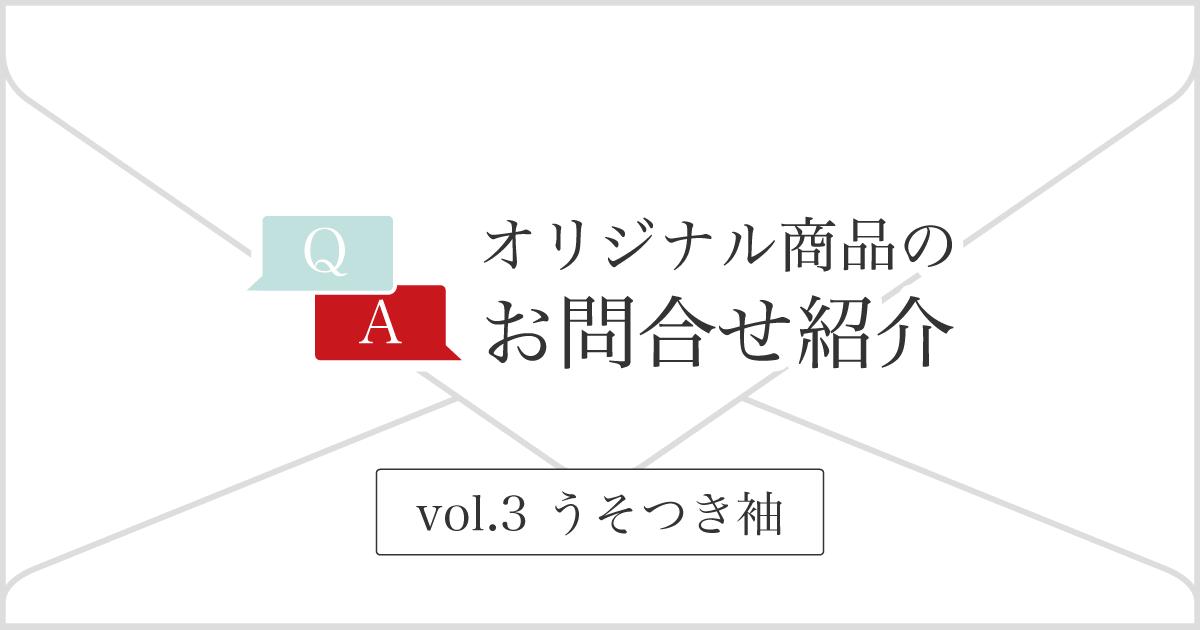 オリジナル商品のお問合せ紹介 vol.3【うそつき袖】 – たかはしきもの ...