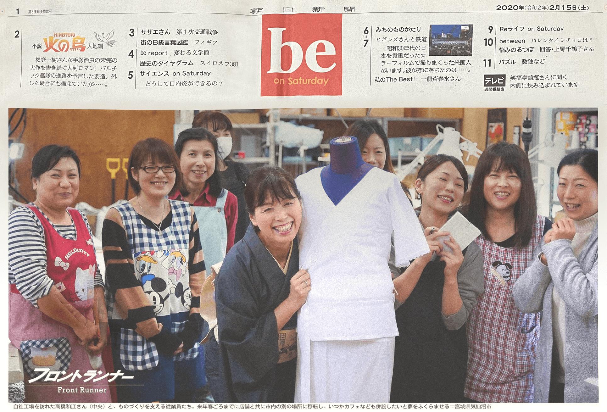 朝日新聞記事1